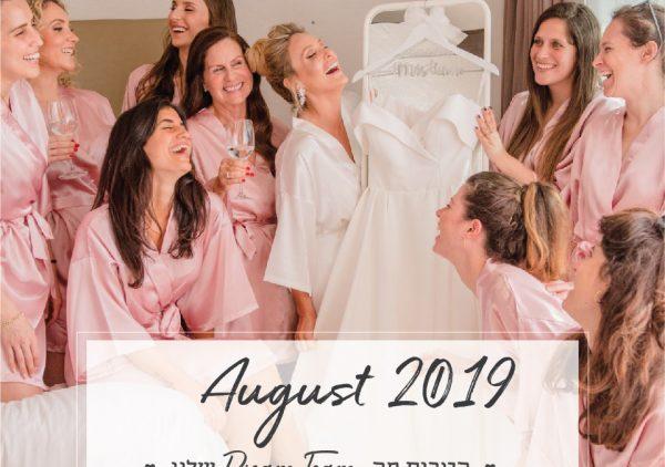 הטבות מה-Dream Team שלנו: אוגוסט 2019