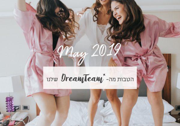 הטבות מה-Dream Team שלנו: מאי 2019