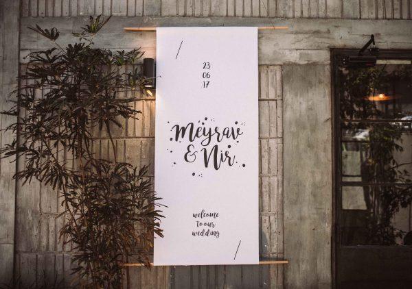 חופה בחניון: החתונה של מירב וניר