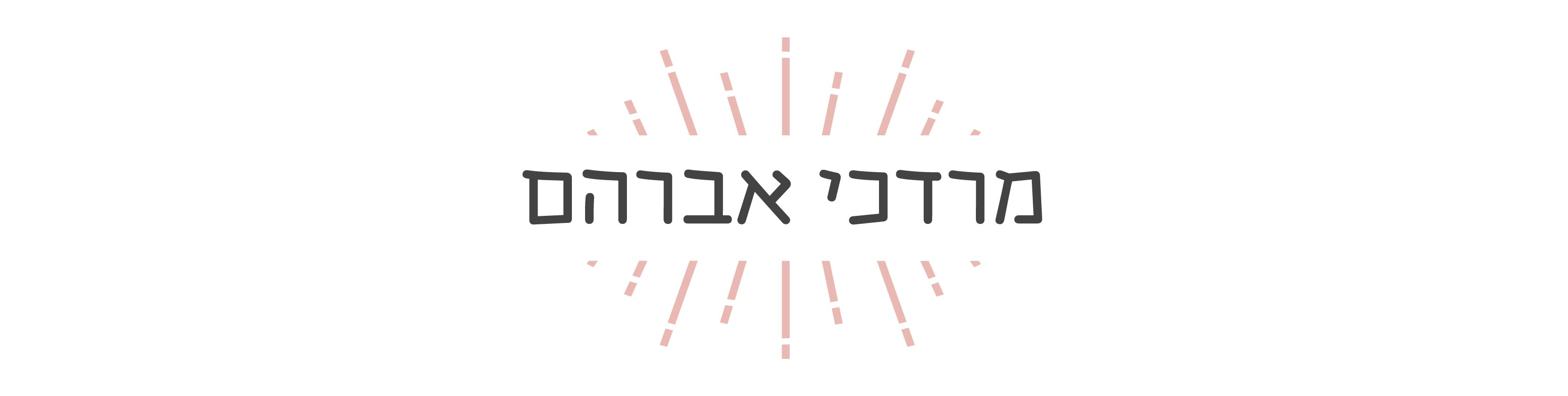המציגים שלנו ביריד הקיץ - חלק א'