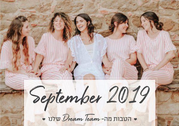 הטבות מה-Dream Team שלנו: חודש ספטמבר
