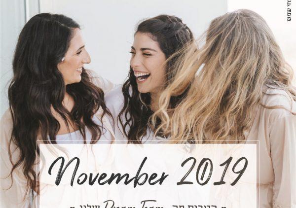 הטבות מה-Dream Team שלנו: חודש נובמבר
