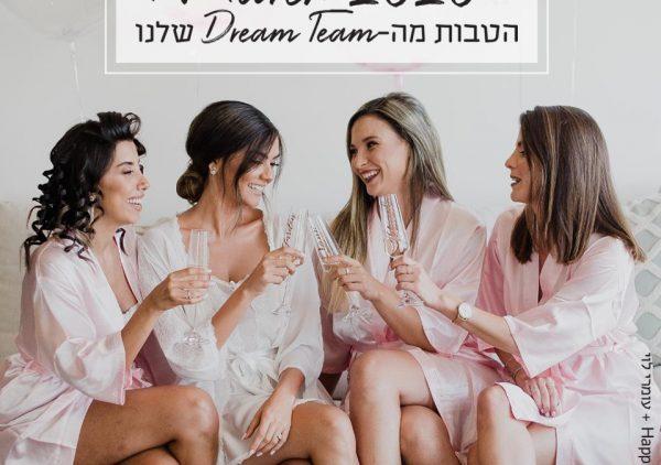 הטבות מה-Dream Team שלנו: מרץ 2020